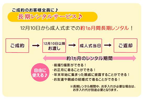 furisode_20_5.jpg