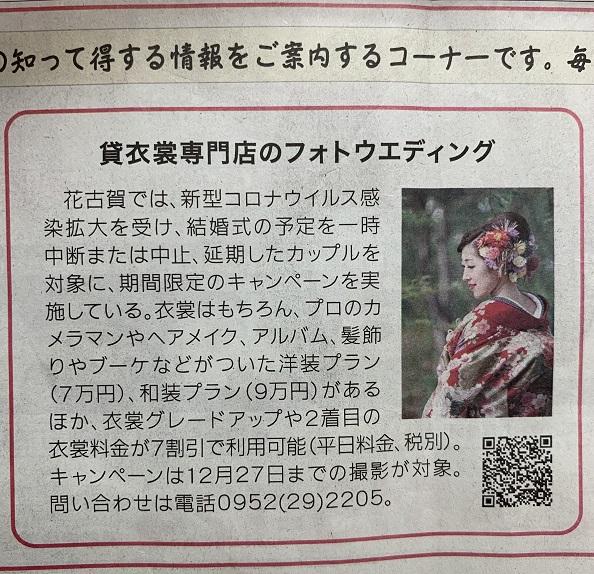 20200909佐賀新聞.jpg