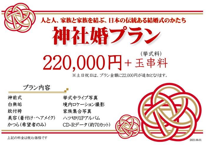 2021神社婚プラン.JPG