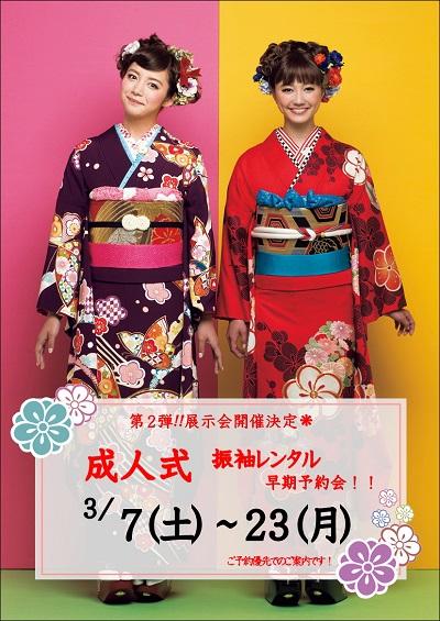 3月展示会 - コピー.JPEG