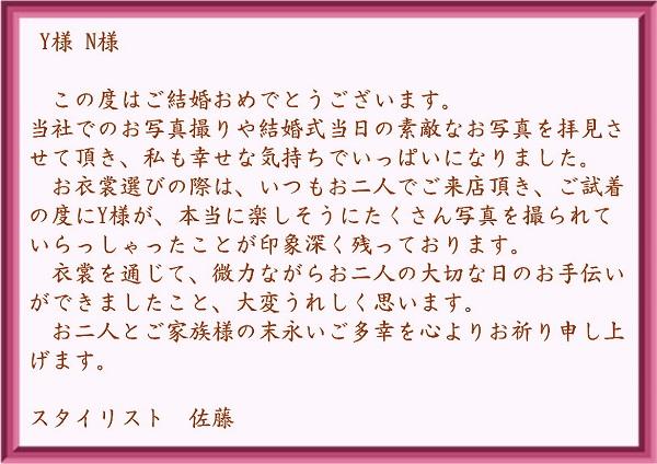 スタッフメッセージ.JPEG