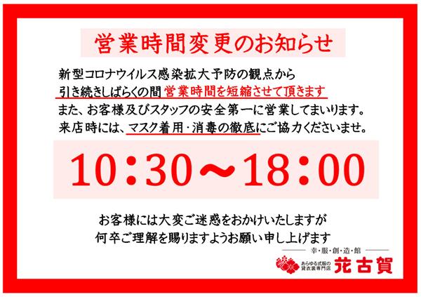 営業時間変更のお知らせ2104.JPEG