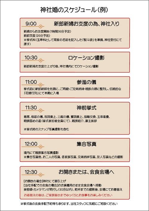 神社婚のスケジュール.JPEG