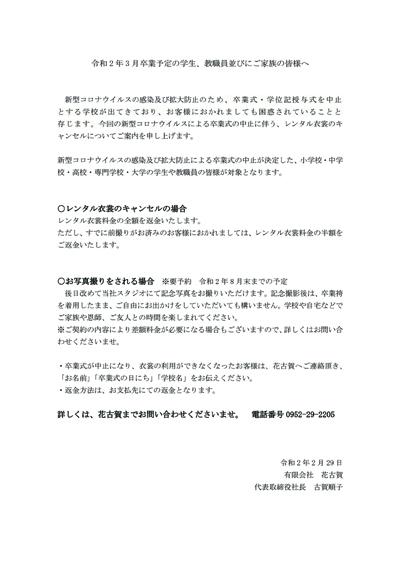 令和2年3月卒業予定の学生.jpg