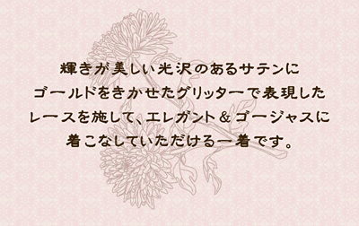 ドレスピンク.JPG