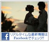 フェイスブックリンク.jpg
