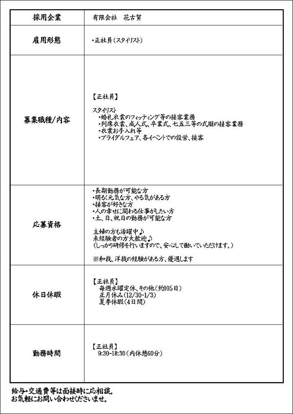 採用2.JPG