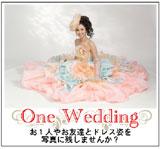 one-wedding-toppage2.jpg